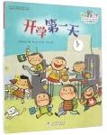 本书单中包括的绘本:出发吧,去上学!:开学第一天