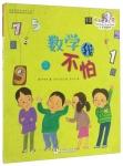 本书单中包括的绘本:出发吧,去上学!:数学我不怕