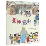 本书单中包括的绘本:出发吧,去上学!:老师,您好