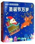 本书单中包括的绘本:圣诞节万岁/法国幼儿科学启蒙玩具书(第2辑)