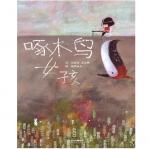本书单中包括的绘本:啄木鸟女孩