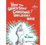 本书单中包括的绘本:冒牌儿圣诞老人鬼机灵-苏斯博士最经典童书