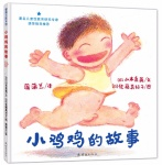 本书单中包括的绘本:小鸡鸡的故事