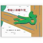 本书单中包括的绘本:青蛙小弟睡午觉