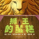 本书单中包括的绘本:狮王的蛋糕