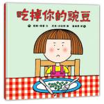 本书单中包括的绘本:吃掉你的豌豆
