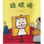 本书单中包括的绘本:绿眼睛(1954年凯迪克银奖)