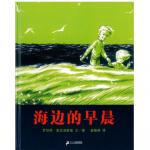 本书单中包括的绘本:海边的早晨(1953年凯迪克银奖)