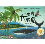本书单中包括的绘本:小海螺和大鲸鱼-聪明豆绘本系列第1辑
