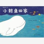 小鲸鱼回家-悟空,乖!系列2