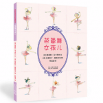 本书单中包括的绘本:芭蕾舞女孩儿
