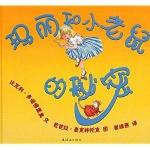本书单中包括的绘本:玛丽和小老鼠的秘密
