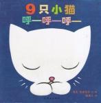 本书单中包括的绘本:9只小猫呼呼呼