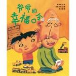 本书单中包括的绘本:爷爷的幸福口令
