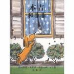 本书单中包括的绘本:本吉和菲菲