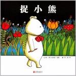 本书单中包括的绘本:捉小熊