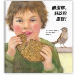 本书单中包括的绘本:谢谢你,好吃的面包