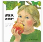 本书单中包括的绘本:谢谢你,小苹果
