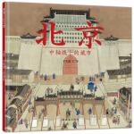 本书单中包括的绘本:北京中轴线上的城市