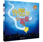 许愿的小星星-爱与心灵成长国际大奖图画书