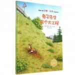 本书单中包括的绘本:兔子先生有个大工程