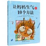 本书单中包括的绘本:让妈妈生气的10个方法