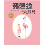 本书单中包括的绘本:弗洛拉和火烈鸟(2014年凯迪克银奖)