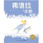 本书单中包括的绘本:弗洛拉和企鹅(海豚绘本花园)