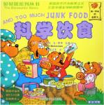 本书单中包括的绘本:科学饮食-贝贝熊系列丛书