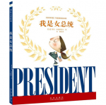 本书单中包括的绘本:我是女总统