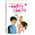 本书单中包括的绘本:一年级大个子二年级小个子(注音版)