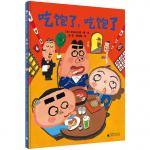 本书单中包括的绘本:吃饱了,吃饱了