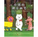 本书单中包括的绘本:小熊的神奇画笔