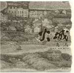 本书单中包括的绘本:火城一九三八-祈愿和平