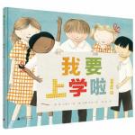 本书单中包括的绘本:我要上学啦!