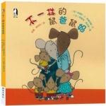 本书单中包括的绘本:不一样的鼠爸鼠妈