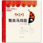 本书单中包括的绘本:瓢虫马戏团
