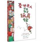 本书单中包括的绘本:圣诞老人世界头号玩具专家