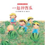 本书单中包括的绘本:一起种西瓜-阳光幼儿园的小朋友