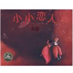 本书单中包括的绘本:小小恋人(海豚绘本花园)