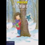 本书单中包括的绘本:寻找圣诞老人-劳拉的星星
