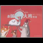 本书单中包括的绘本:圣诞火鸡传奇