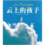 本书单中包括的绘本:云上的孩子
