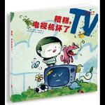 本书单中包括的绘本:糟糕,电视机坏了-奇怪的小孩儿童快乐成长绘本