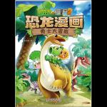 勇士大冒险-植物大战僵尸2恐龙漫画