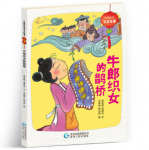 本书单中包括的绘本:牛郎织女的鹊桥-中国传统节日故事七夕