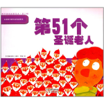本书单中包括的绘本:第51个圣诞老人-数学故事游戏绘本第三辑