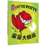 本书单中包括的绘本:尿尿大挑战-小恐龙大挑战
