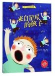 本书单中包括的绘本:来自星星的孩子/不一样的我们系列