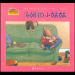 本书单中包括的绘本:汤姆的小妹妹-小兔汤姆成长的烦恼图画书旅行版